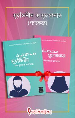 muhsinin and muhsanat package