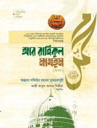 আর-রাহিকুল-মাখতুম-(বাংলা)