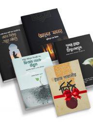 রবের-সান্নিধ্য-বিষয়ক-৪টি-বই-:-রাতের-আধাঁরে-প্রভুর-সান্নিধ্যে,-আলোর-সন্ধানে,-ফিতনা-থেকে-বাঁচুন,-গুনাহ-থেকে-ফিরে-আসুন