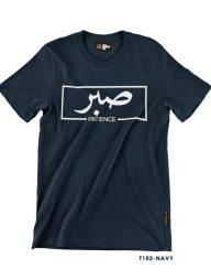 T-Shirt-:-THCD102-Sabr-Patience-V2