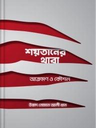 শয়তানের-থাবা-:-আক্রমণ-ও-কৌশল