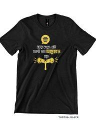 T-Shirt-:-THCD56-Prochar-koro-Jodi